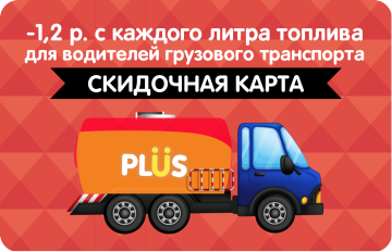 Карта для водителей грузового транспорта