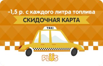 карта для водителей такси